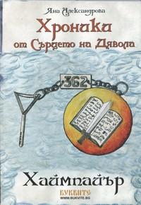 Хроники от Сърцето на Дявола — Яна Александрова (корица)