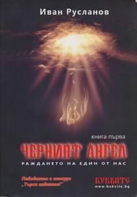 Черният ангел: Раждането на един от нас — Иван Русланов (корица)