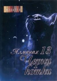 13 черни котки —  (корица)