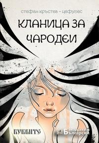 Кланица за чародеи — Стефан Кръстев — Цефулес (корица)