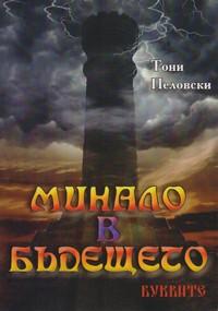 Минало в бъдещето — Тони Пеловски (корица)