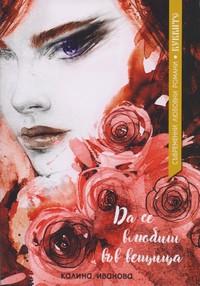 Да се влюбиш във вещица — Калина Иванова (корица)