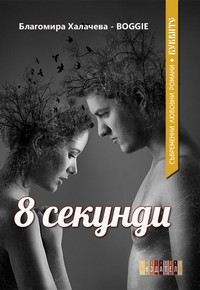 8 секунди — Благомира Халачева — BOGGIE (корица)