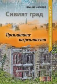 Сивият град: Преплитане на реалности — Калина Иванова (корица)