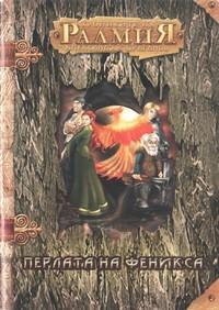 Перлата на Феникса — Александър Драганов (корица)