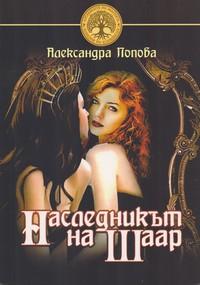Наследникът на Шаар — Александра Попова (корица)