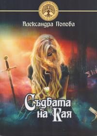 Съдбата на Кая — Александра Попова (корица)
