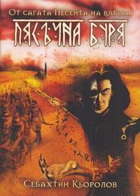 Пясъчна буря — Себахтин Кьоролов (корица)