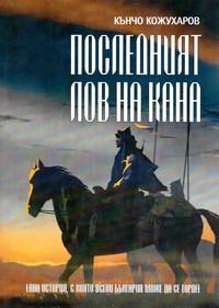 Последният лов на Кана — Кънчо Кожухаров (корица)