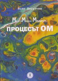 Многомерен Медиум: Процесът Ом — Ясен Висулчев (корица)