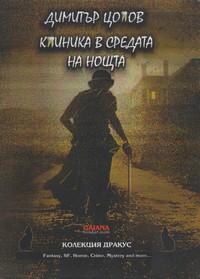 Клиника в средата на нощта — Димитър Цолов (корица)