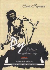 Ру. Разказ за най-древните люде — Змей Горянин (корица)