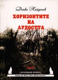 Хоризонтите на лудостта — Донко Найденов (корица)