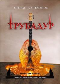 Трубадур — Стефан Д. Стефанов (корица)
