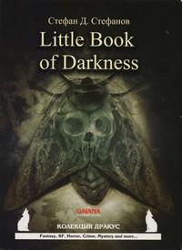 Little Book of Darkness — Стефан Д. Стефанов (корица)