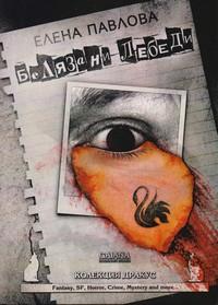 Белязани лебеди — Елена Павлова (корица)