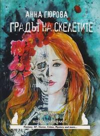 Градът на скелетите — Анна Гюрова (корица)