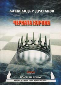 Черната корона — Александър Драганов (корица)