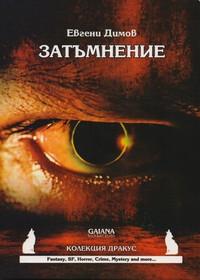 Затъмнение — Евгени Димов (корица)