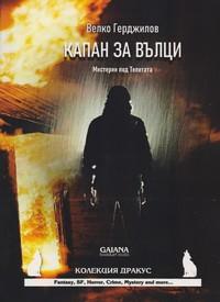 Капан за вълци — Велко Герджилов (корица)