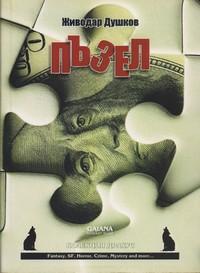 Пъзел — Живодар Душков (корица)