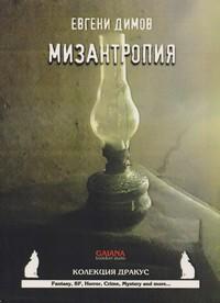Мизантропия — Евгени Димов (корица)