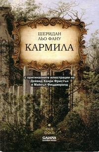Кармила — Шеридан льо Фану (корица)