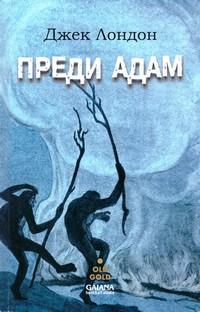 Преди Адам — Джек Лондон (корица)