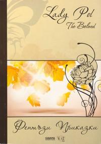 Фентъзи приказки — Lady Pol The Beloved (корица)
