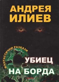 С убиец на борда — Андрея Илиев (корица)