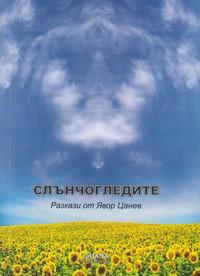 Слънчогледите — Явор Цанев (корица)