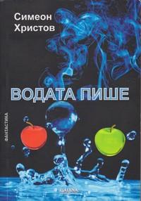 Водата пише — Симеон Христов (корица)