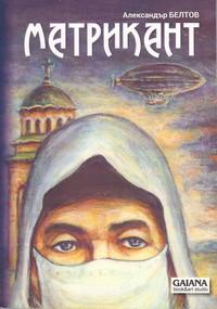 Матрикант — Александър Белтов (корица)