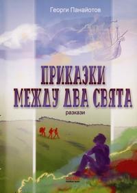 Приказки между два свята — Георги Панайотов (корица)