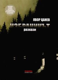 Избраникът — Явор Цанев (корица)
