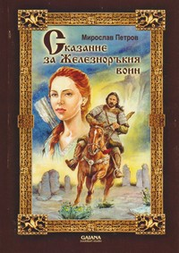 Сказание за Железноръкия воин — Мирослав Петров (корица)
