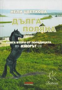 Дълга поляна — Нели Цветкова (корица)