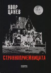 Странноприемницата — Явор Цанев (корица)
