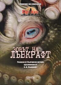 Зовът на Лъвкрафт —  (корица)