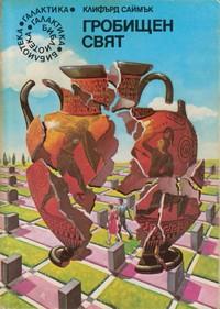 Гробищен свят — Клифърд Саймък (корица)