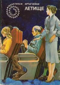 Летище — Артър Хейли (корица)