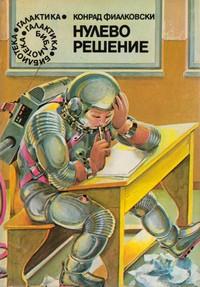 Нулево решение — Конрад Фиалковски (корица)