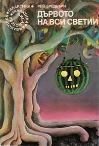 Дървото на Вси светии — Рей Бредбъри (корица)