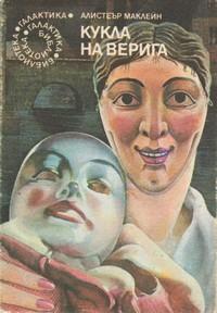 Кукла на верига — Алистеър Маклейн (корица)