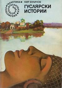 Гуслярски истории — Кир Буличов (корица)
