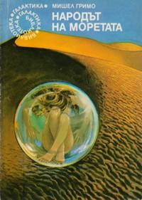 Народът на моретата — Мишел Гримо (корица)