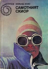 Самотният скиор — Хемънд Инис (корица)