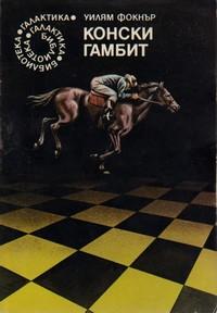 Конски гамбит — Уилям Фокнър (корица)