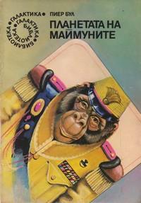 Планетата на маймуните — Пиер Бул (корица)