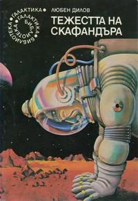 Тежестта на скафандъра — Любен Дилов (корица)